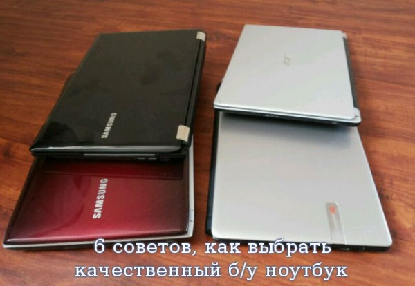 6 советов, как выбрать качественный б/у ноутбук