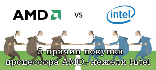 intel core vs amd
