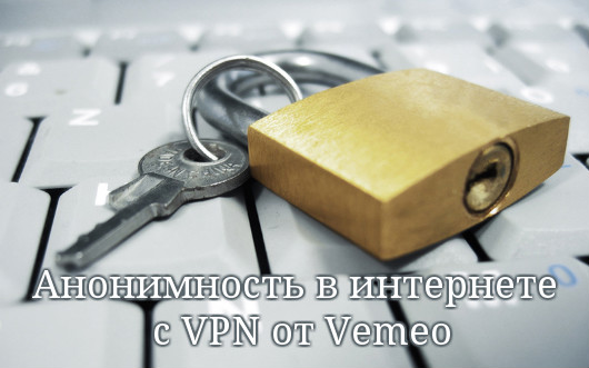 Анонимность в интернете VPN