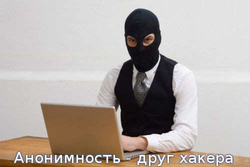 Анонимность - друг хакера