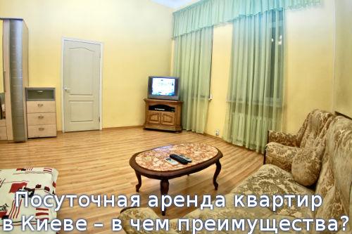 Посуточная аренда квартир в Киеве – в чем преимущества?