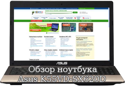 Asus K55VD-SX620D