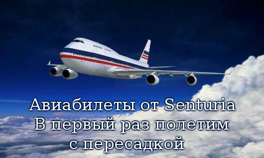 авиабилеты Санкт Петербург