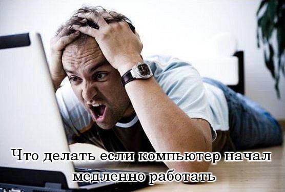 компьютер начал медленно работать