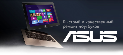 Диагностика ноутбуков ASUS