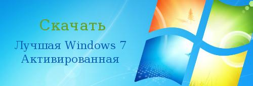 скачать активированную windows 7