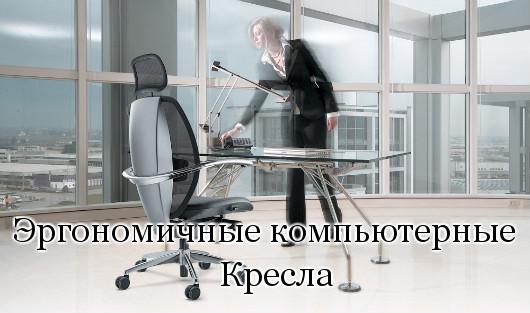 Эргономичные компьютерные кресла