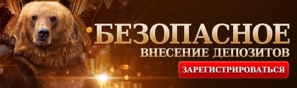 игровой клуб Вулкан Россия