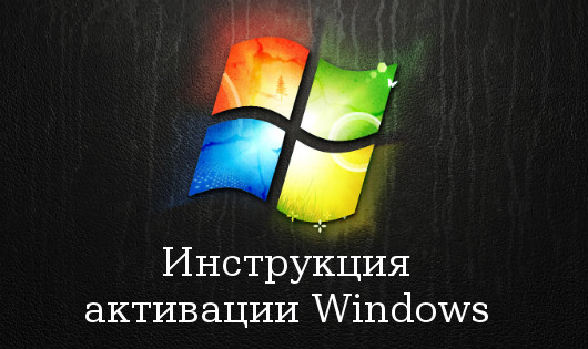 активации Windows