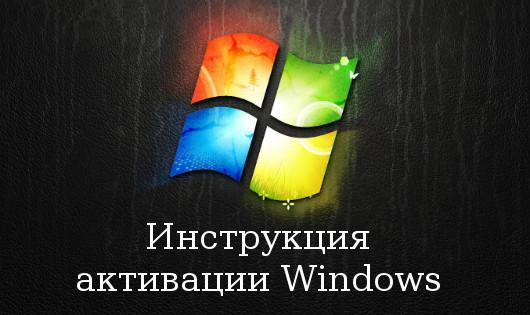 Как Активировать Windows Vista Ultimate Sp1