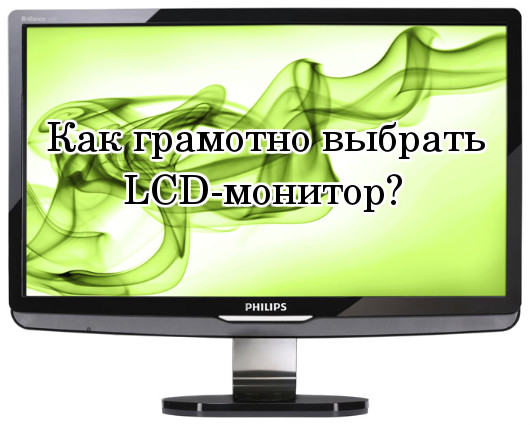 Как грамотно выбрать LCD-монитор?