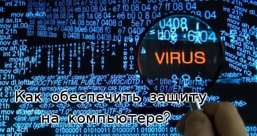 защиту на компьютере