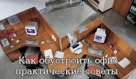 обустроить офис