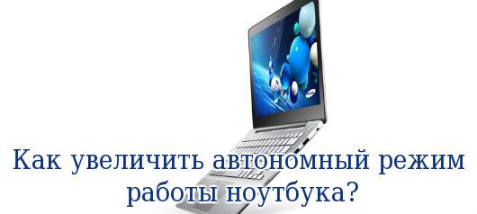 увеличить автономный режим ноутбука