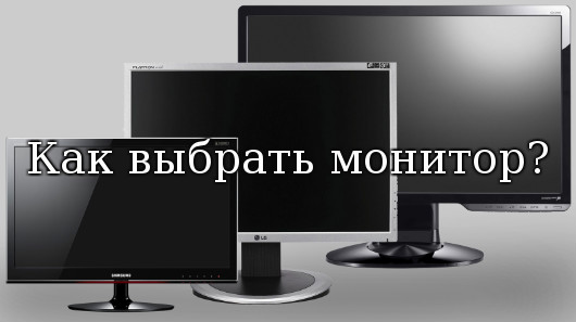 Как выбрать монитор?
