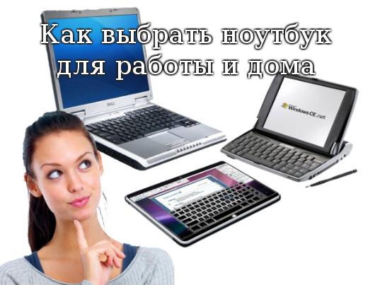Как выбрать ноутбук для работы и дома