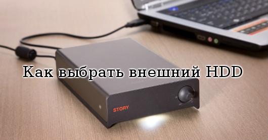 Как выбрать внешний HDD