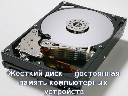 Жесткий диск — постоянная память компьютерных устройств
