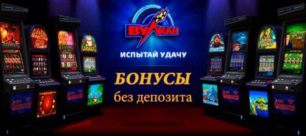 Картинки по запросу казино Вулкан?