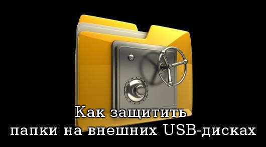 hide folder бесплатно