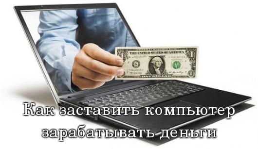 kak-заставить компьютер зарабатывать