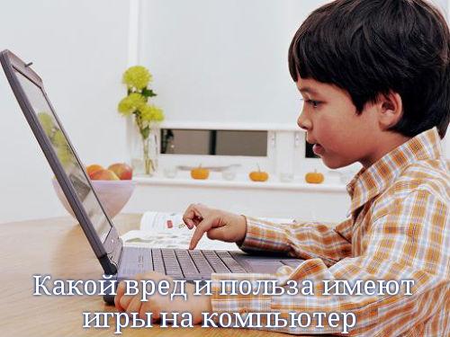 Какой вред и польза имеют игры на компьютер