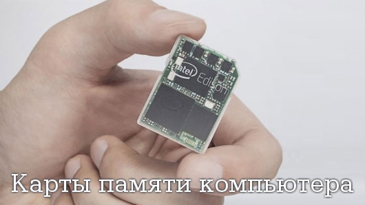 Карты памяти компьютера