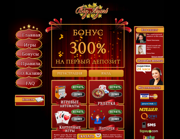 бигазарт казино вход