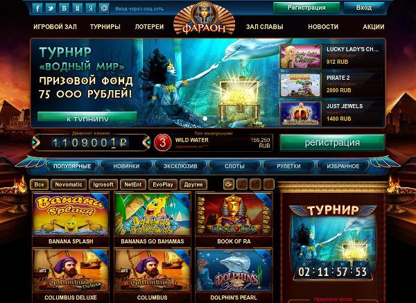 Казино pharaon - только для рисковых