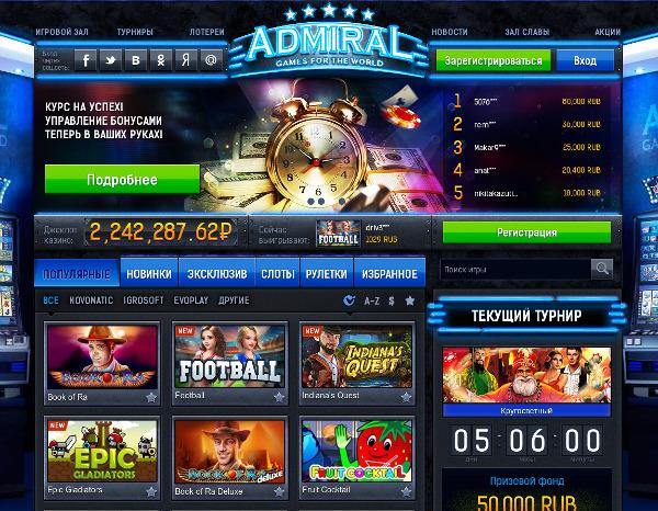 Клуб admiral казино - разрешите себе окунуться в роскошь