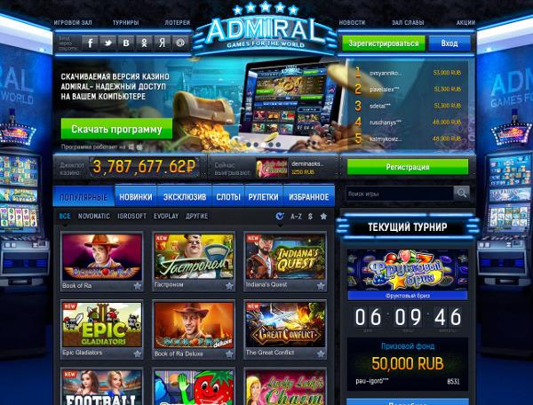 Клуб Адмирал казино - воспользуйтесь советами игроков