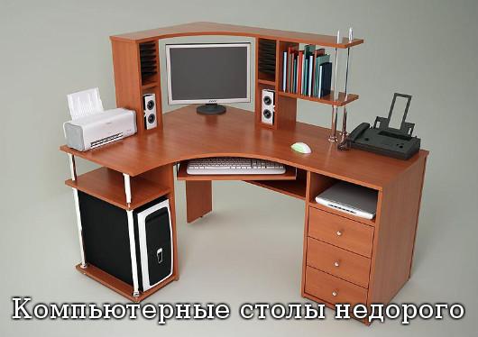Компьютерные столы недорого