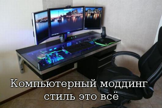 Компьютерный моддинг