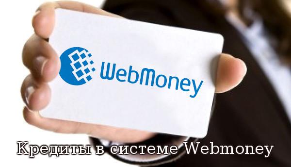 Кредиты в системе Webmoney