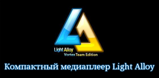 медиаплеер Light Alloy