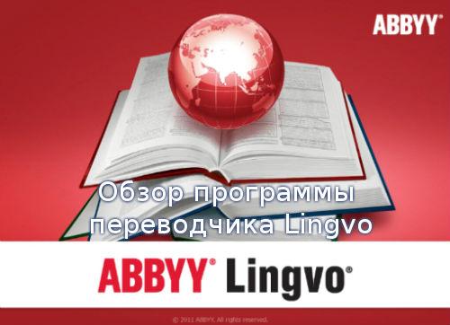 Обзор программы переводчика Lingvo