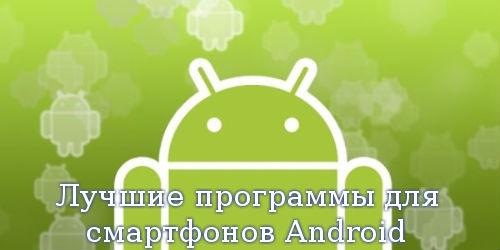 Лучшие программы для смартфонов под управлением Android