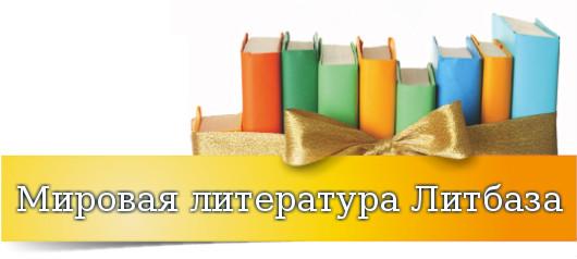 Мировая литература Литбаза