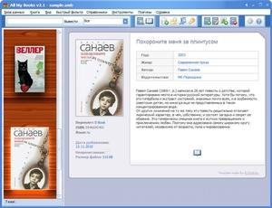 Находка книголюба - All My Books 3.2