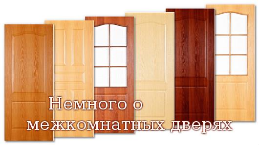 межкомнатных дверях