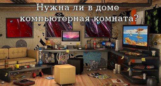 Нужна ли в доме компьютерная комната?