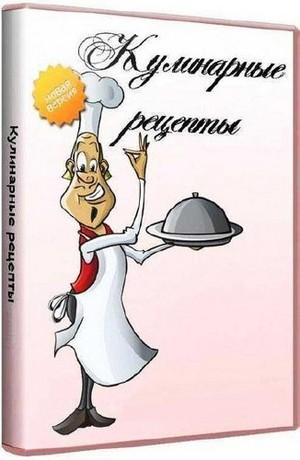 Обзор кулинарного софта. Кулинарные рецепты 2.25