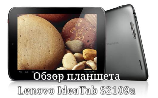 Lenovo IdeaTab S2109a