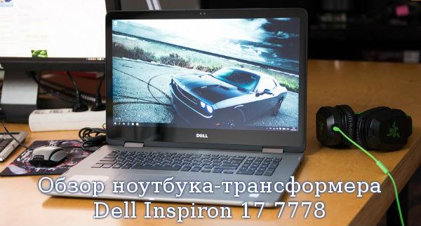 Обзор ноутбука-трансформера Dell Inspiron 17 7778