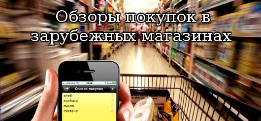 Обзоры покупок в интернет-магазинах