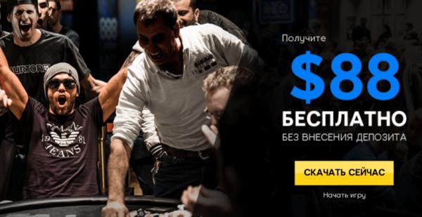 Онлайн покер 888poker