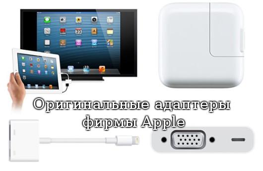 адаптеры фирмы Apple