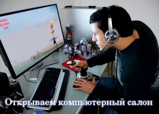 Открываем компьютерный салон