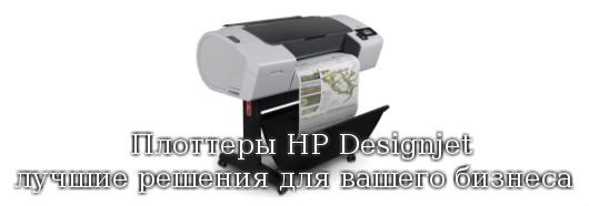 Плоттеры HP Designjet