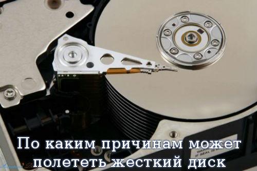 По каким причинам может полететь жесткий диск
